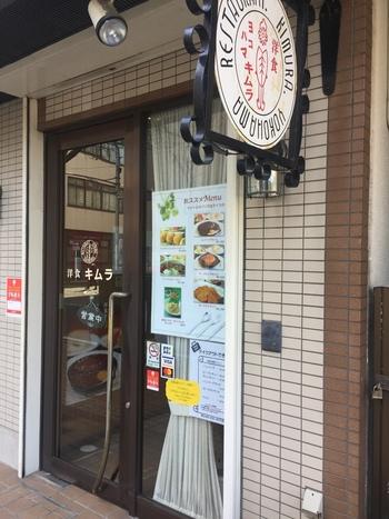 桜木町、関内どちらからも歩いて10分ほどのところにある「洋食キムラ」は、1938年(昭和13年)創業の洋食レストラン。戦災を経て、関内から花咲町に移転、1994年(平成6年)に現在の場所に出店しました。お店の場所が変わっても、アットホームな味はそのままで、多くの方に親しまれています。