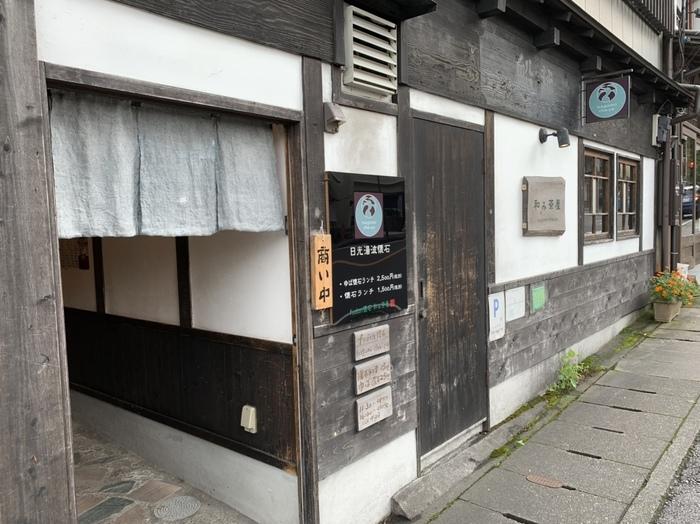 東武日光駅から徒歩15分ほどの場所にある「fudan懐石 和み茶屋」は、レトロな趣のある入口が印象的。世界遺産の街を歩きながらお店を探すのも旅の楽しみのひとつですね。