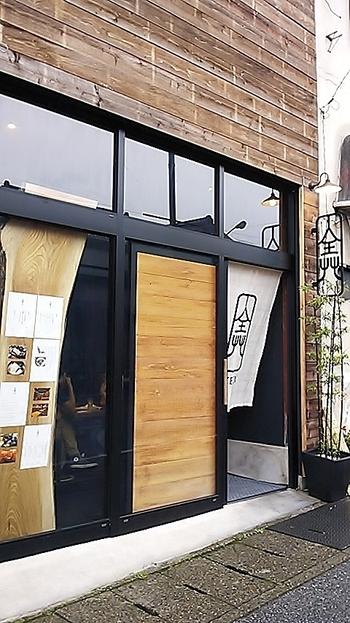金谷ホテルベーカリーそばにある「全(ゼン)」は、シックな店内で創作料理がいただけるお店。古民家をリノベーションしたスタイリッシュな雰囲気も人気です。
