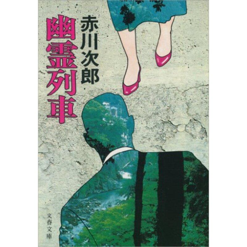 幽霊列車|赤川次郎/文藝春秋
