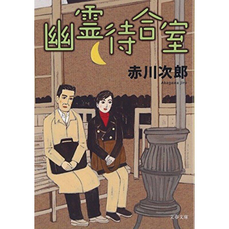 幽霊待合室 |赤川次郎/文春文庫