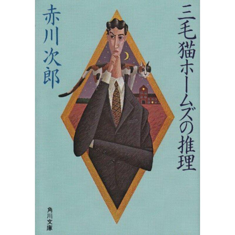 三毛猫ホームズの推理 |赤川次郎/角川文庫