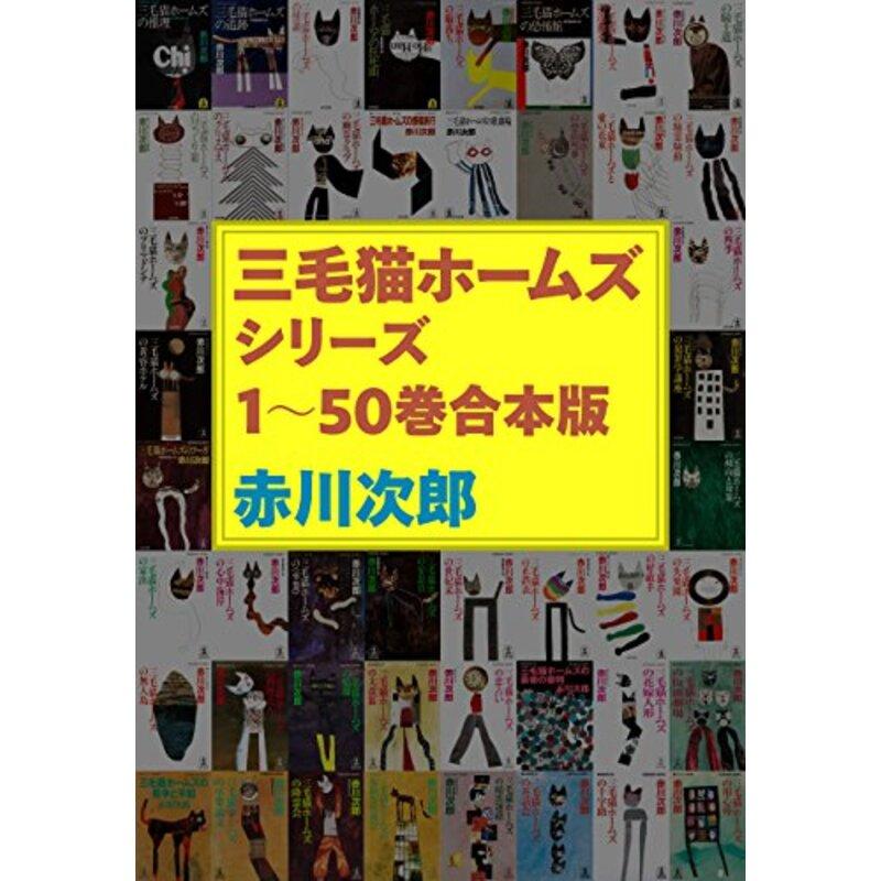 三毛猫ホームズシリーズ 1~50巻合本版|赤川次郎/光文社