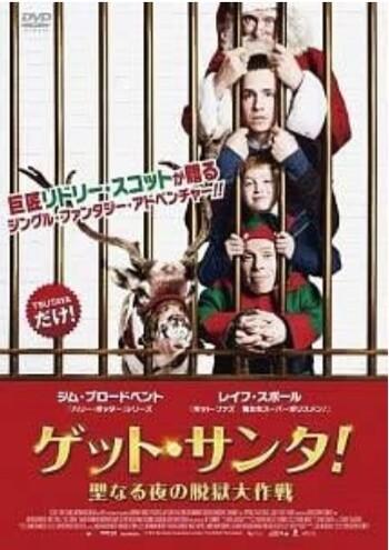 クリスマスを目前に控えたロンドンで、サンタクロースが逮捕されるという衝撃のニュース。その頃、刑務所に収監されていたスティーブが出所し、別れて暮らす息子のために真面目になろうと固く決心していたが…サンタクロースを助けて欲しいと頼まれたスティーブ親子の救出劇!クリスマスにピッタリの作品です。