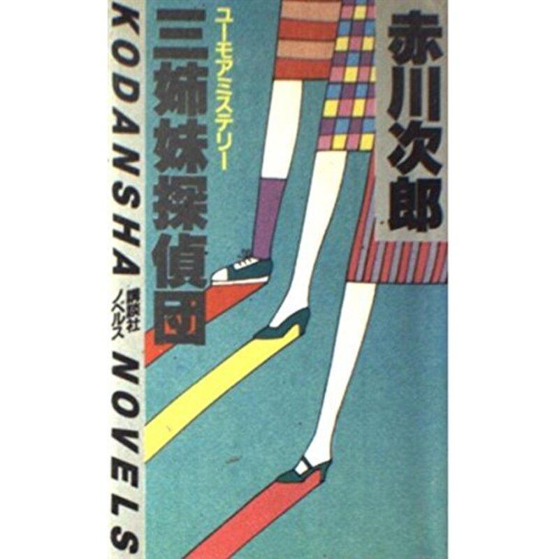 三姉妹探偵団 |赤川次郎/講談社
