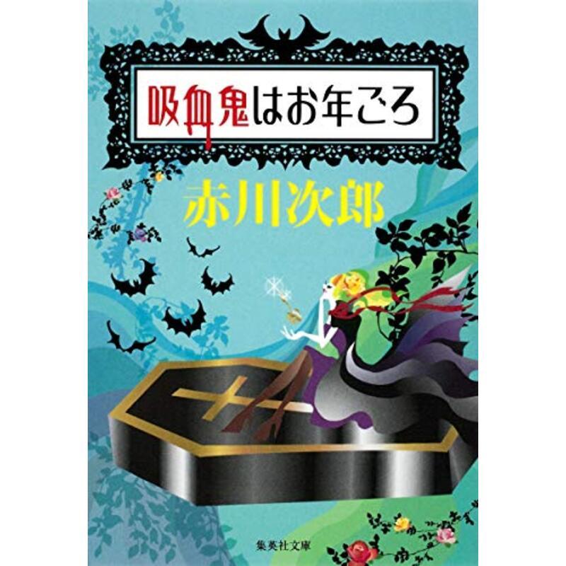 吸血鬼はお年ごろ |赤川次郎/集英社