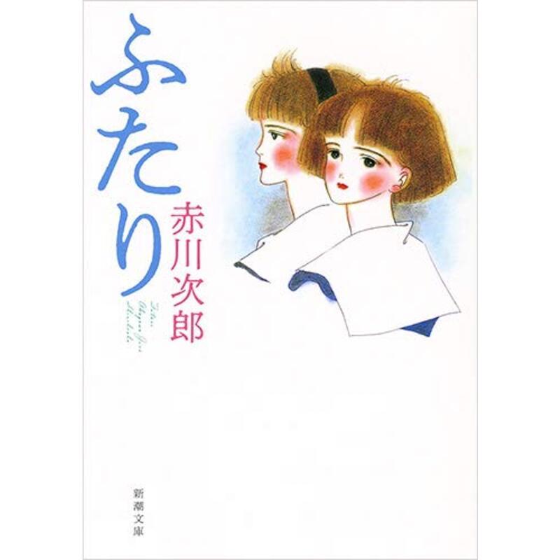 ふたり |赤川次郎/新潮社