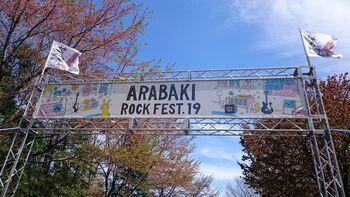 宮城県のエコキャンプみちのくで開催される春フェスを代表する大型ロックフェス「ARABAKI ROCK FEST.(アラバキロックフェス)」。CMなどでも耳にしたことのある人気アーティストも多数出演するため、幅広い世代の方が楽しめるフェスです。