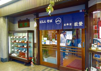 京都の定番観光スポットである祇園四条の交差点に位置し、四条大橋を一望することができる「総本家にしんそば松葉」。1861年に創業、にしん蕎麦発祥の地として知られています。