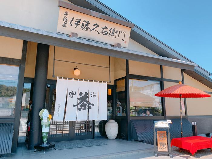 京都のお茶の街、宇治にある「伊藤久右衛門(いとうきゅうえもん)」。天保三年創業の老舗のお茶屋さんです。京都を中心に店舗数を拡大していますが、本店は宇治駅から徒歩約12分の場所にあります。