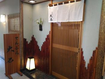 鎌倉で美味しい天ぷらをと言えば間違いないのが、鶴岡八幡宮近くに位置する名店「てんぷら大石」です。