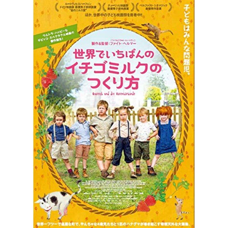 世界でいちばんのイチゴミルクのつくり方 [DVD]
