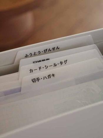 せっかくファイルやボックスに分類しているものの、どこに何を入れたか覚えてない……なんてことも。そんなときにもラベルシールは活躍してくれます!ファイルやボックスには文字だけの細身シールで十分なので、パソコンでささっと打ち込んで、ノーカットタイプのシール用紙に印刷し、ハサミで切って使ってみてはいかがでしょう♪