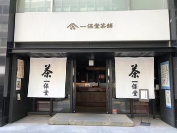 京都に本店を構える日本茶の専門店「一保堂茶舗(いっぽどうちゃほ)の路面店が、丸の内にあります。1717年(享保2年)創業の老舗店のお茶は、目上の方へのギフトにもおすすめ。