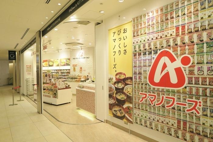 フリーズドライ食品で知られる「アマノフリーズ」のアンテナショップが、東京駅直結の「KITTE GRANCHÉ」にあります。東京店を含め、全国に4店舗あるアンテナショップでは約100種類のフリーズドライ食品が購入できますよ。