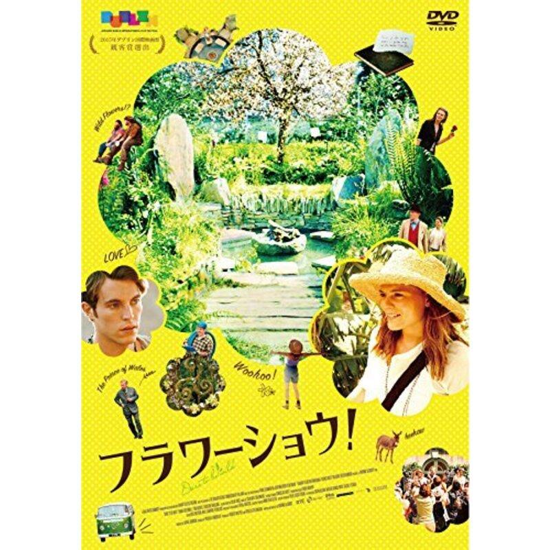 フラワーショウ! [DVD]