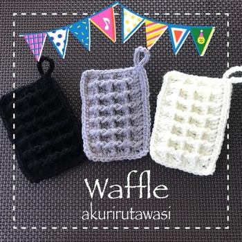 立体感のある編み地がスイーツのワッフルみたい♪その名もワッフル編みで作ったアクリルたわしたち。 茶系の糸で本物のワッフルみたいに作ってもいいですし、写真のようにモノクロでスタイリッシュな雰囲気にするのも良いですね。
