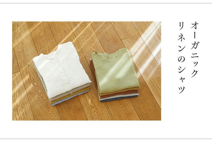 「オーガニックリネン」を使用したスタンドカラーシャツと七分袖ブラウス。無地やストライプ柄など充実したカラーラインナップは無印良品ならでは。スタンドカラーシャツは全6色、七分袖ブラウスは全10色。スタイルやお好みに合わせて選べる嬉しいポイントです。