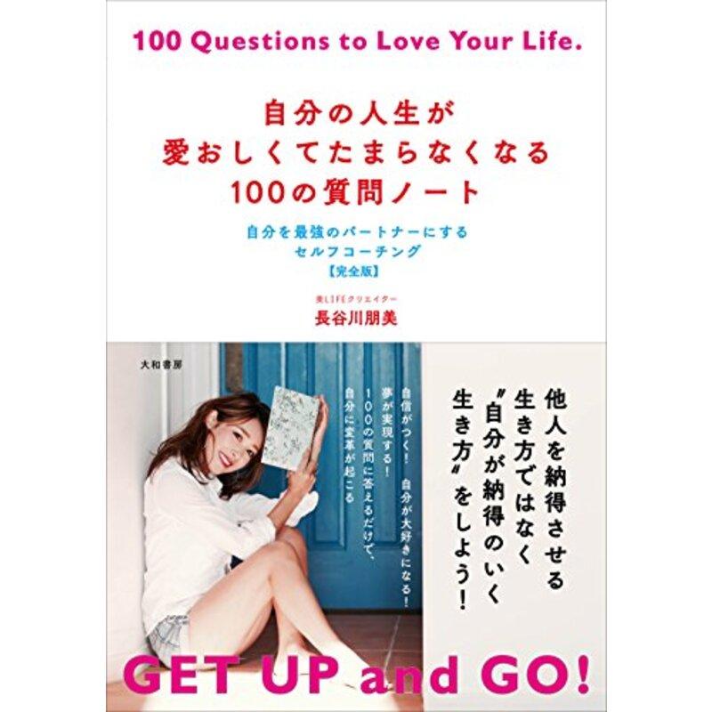 自分の人生が愛おしくてたまらなくなる100の質問ノート