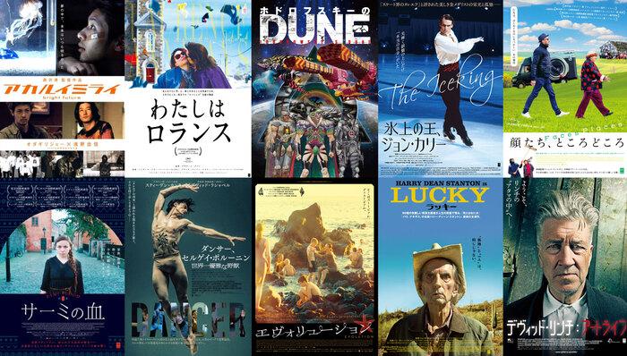 ラインナップは黒沢清監督の「アカルイミライ」や「わたしはロランス」などのグザヴィエ・ドラン作品、「デヴィッド・リンチ:アートライフ」に「100,000年後の安全」といったドキュメンタリーなど、話題作や今はなかなか観られない作品が目白押し。おうちで好きな映画を鑑賞することが、数々の注目作を世に出してきた「アップリンク」の応援につながります。