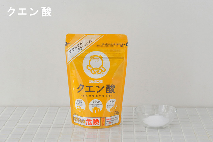 クエン酸は酸性の粉末です。水垢や石鹸カスといったアルカリ性の汚れを落とすことができます。ホットサンドメーカーやグリルなど水洗いできる道具には、水垢や洗剤のカスが残っていることもあります。  クエン酸で汚れを落として、ピカピカの状態てパンを焼いた方が気持ちいいですよね!
