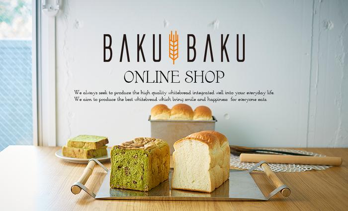 おいしいパンをお取り寄せ♪通販で買える《人気のパン屋さん》5選