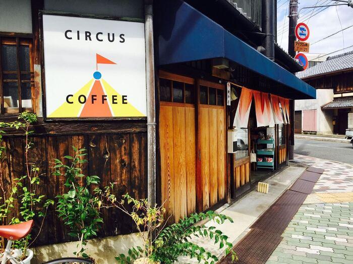 京都の北山駅近くにある「CIRCUS COFEE(サーカスコーヒー)」は、コーヒーインストラクターや生豆鑑定マスターなどの資格をもつオーナーが手がけるコーヒー専門店です。高品質栽培のコーヒー農園から取り寄せたコーヒー生豆のみを選び、鮮度を保つため少量ずつ焙煎するというこだわり。