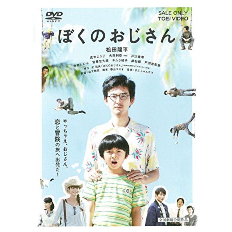 ぼくのおじさん [DVD]