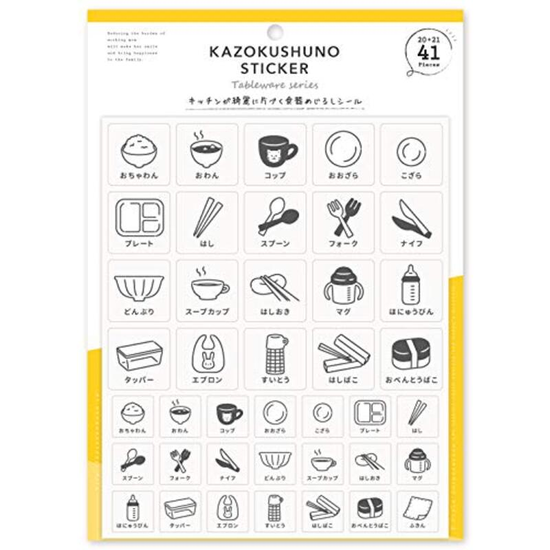 小さい子どもが自分で準備できる キッチンが綺麗に片づく食器めじるしシール