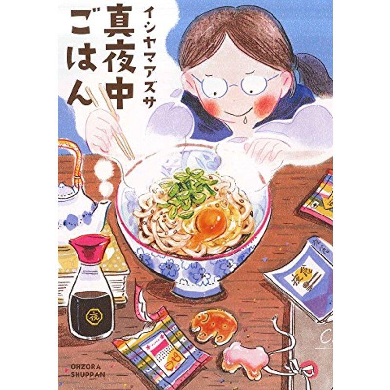 真夜中ごはん (Next comics)
