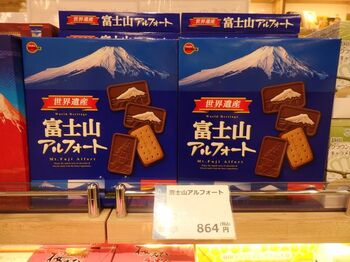 大人気お菓子アルフォートの、富士山バーションがあるんです! 富士山を中心とした地域限定(関東地域含む)の販売なのでレアですよ♪