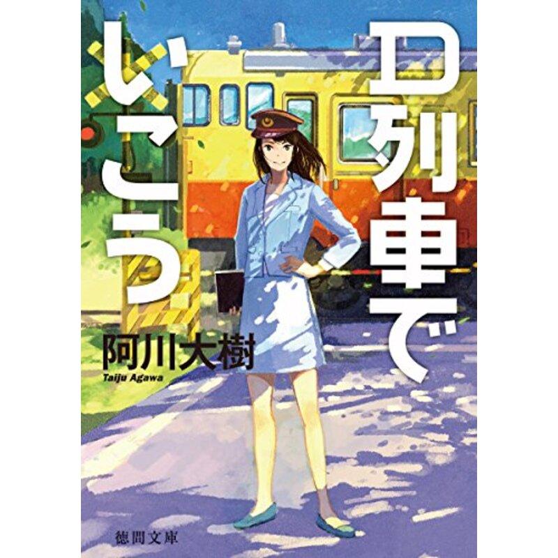 D列車でいこう (徳間文庫)