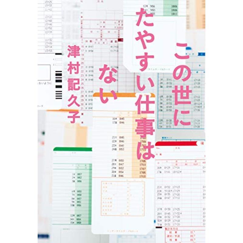 この世にたやすい仕事はない (日本経済新聞出版)