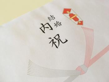 お返しの品には、「のし」をかけるのが基本。紅白10本の「結び切り」で、表書きは「内祝」「寿」「結婚内祝」などとします。  水引下の名前は、新しい姓か、夫婦連名で差し上げましょう。