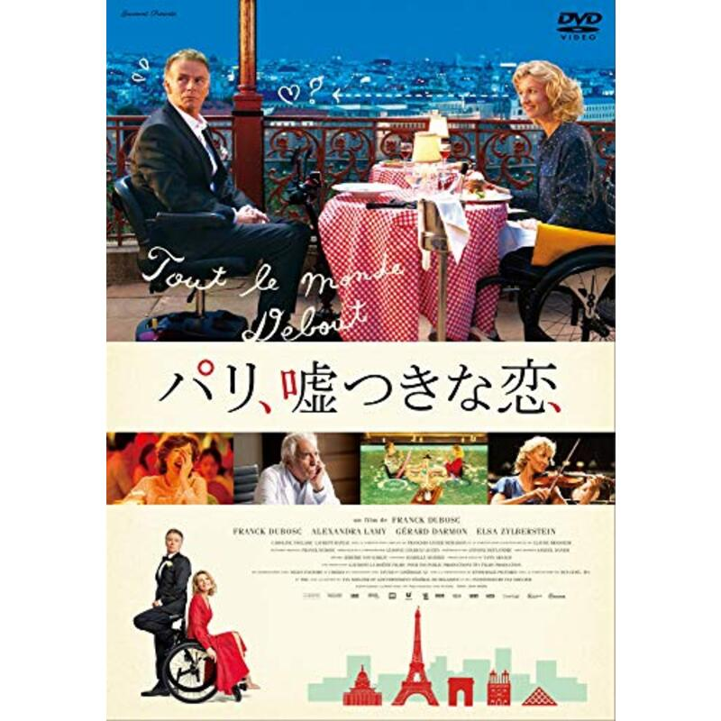 パリ、嘘つきな恋 [DVD]