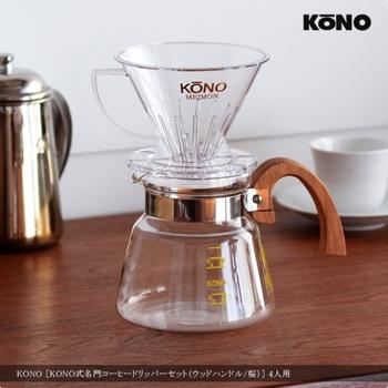 桜の木で作られたハンドルから、やさしい木のぬくもりを感じる、魅力的なコーヒードリッパーセットです。  ドリッパーの真ん中に直径1センチの穴が開いているため、お湯が落ちきるまでの時間が短く、よりスッキリとした味わいのコーヒーを淹れられます。 ケトルから注がれる湯量やスピードをコントロールすることで、コーヒーの風味に違いが出せるので、自分好みの味わいを見つけて楽しめるのもポイント。