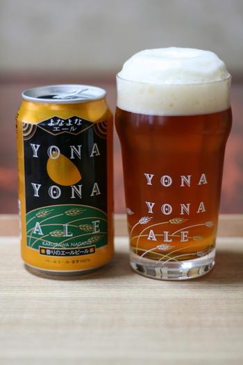 ネーミングが個性的な「ヤッホーブルーイング」は、長野県軽井沢にあるブリュワリーです。こちらの「よなよなエール」は、創業者が海外で出合って感動したというエールビールの味をイメージし、グレープフルーツのような香りのアロマホップと、やさしいモルトの甘みが心地よい味わいです。