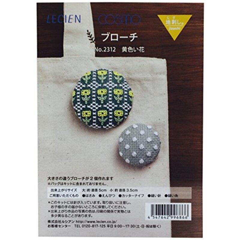 LECIEN(ルシアン) 「地刺し®」で作る布小物 ブローチ 黄色い花