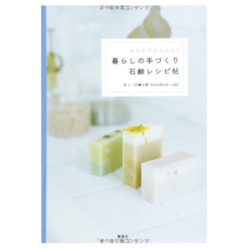 おうちでかんたん!  暮らしの手づくり石鹸レシピ帖