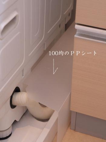 洗濯機の横など、細かい部分にホコリが入りこんでしまうとお掃除しにくくなってしまいます。そんな場所にはあらかじめPPシートなどでホコリよけをつけておくと、お掃除の手間を省くことができるんです。