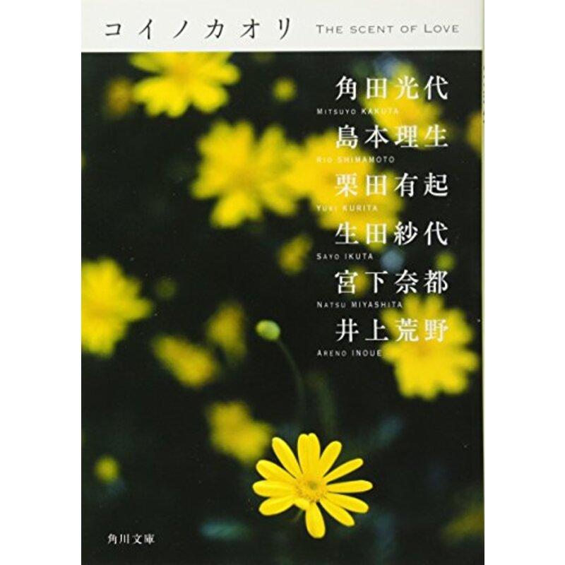 コイノカオリ (角川文庫)