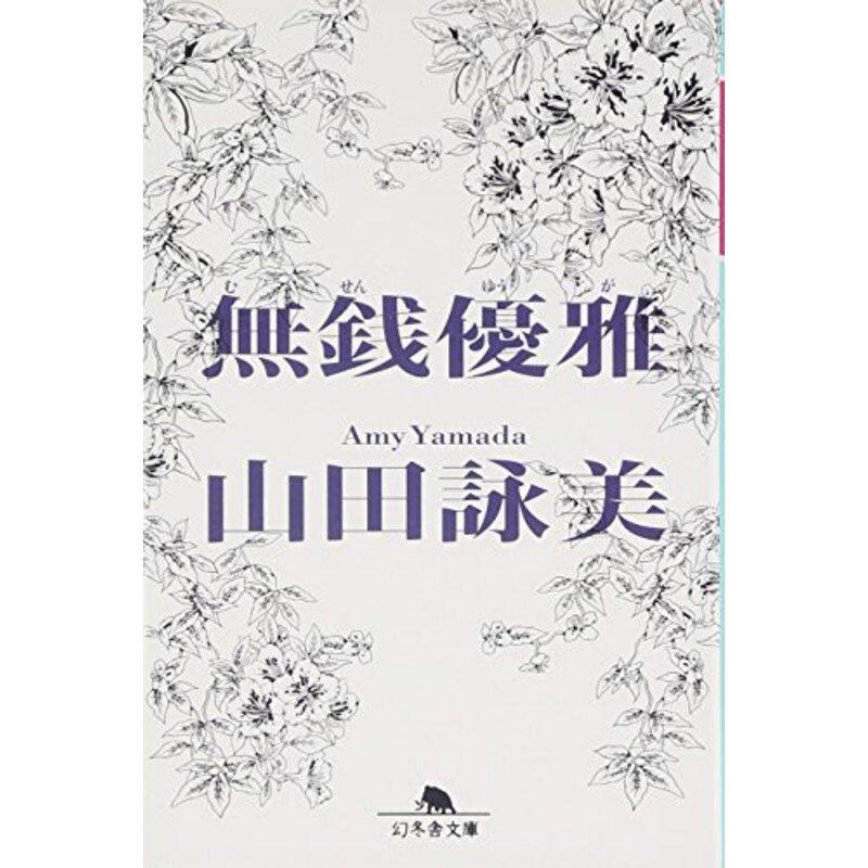 無銭優雅 (幻冬舎文庫)