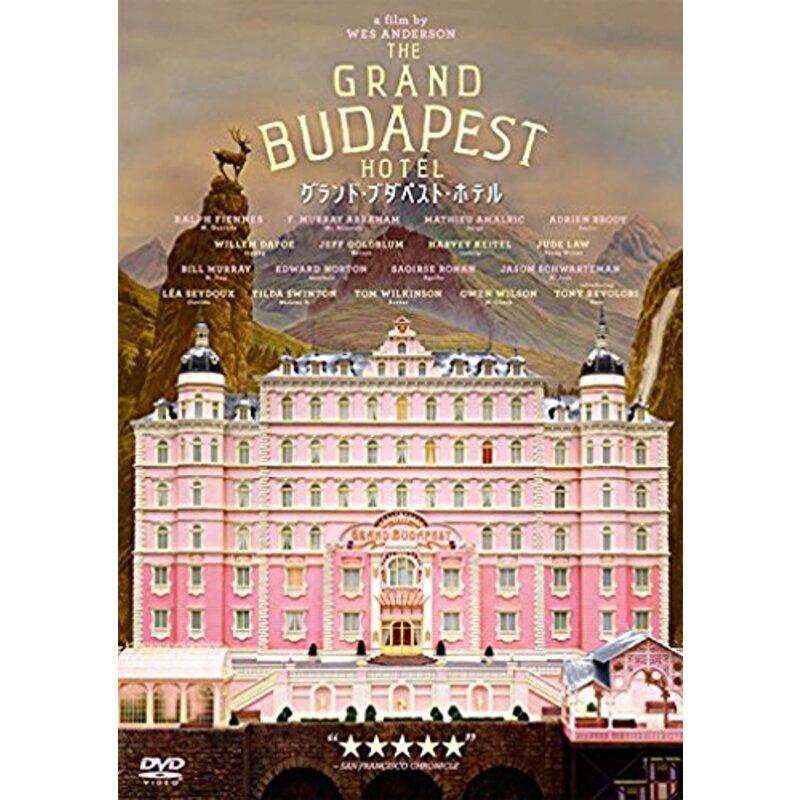 グランド・ブダペスト・ホテル [DVD]