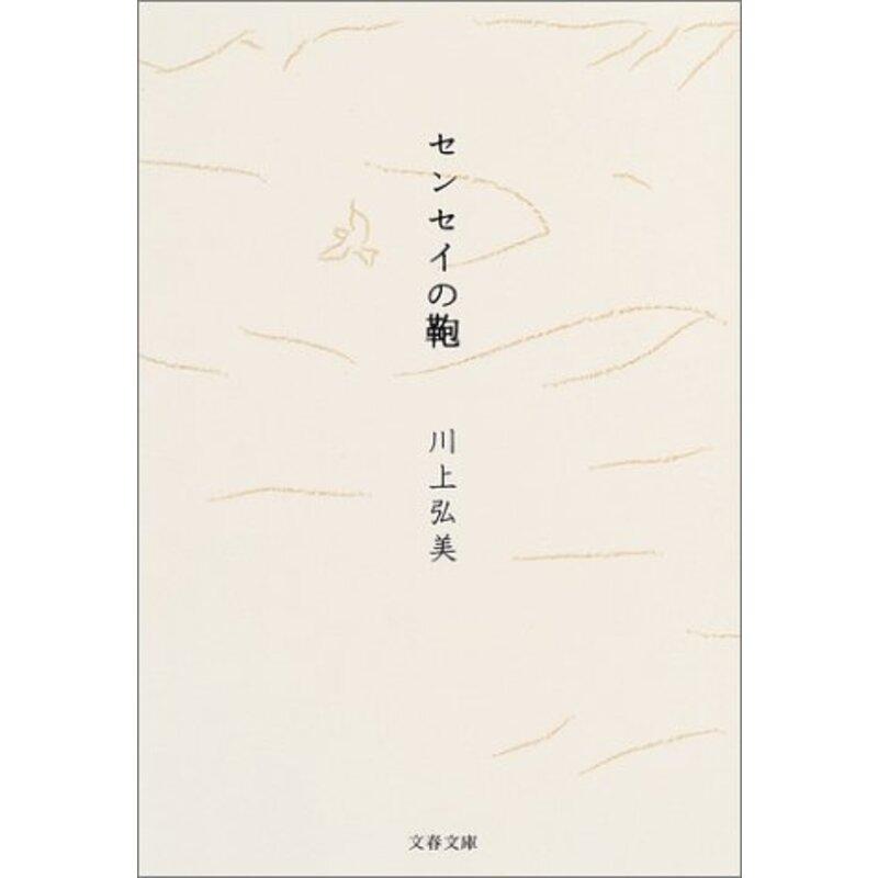 センセイの鞄 (文春文庫)