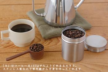 ステンレス製のシンプルな保存缶。錆びにくく丈夫な上、中身を紫外線から守ってくれる優れもの。中くらいのサイズ「9」は、コーヒー豆が100g入ります。密閉性に優れていて、開け閉めしやすい蓋は、職人の技術を感じます。