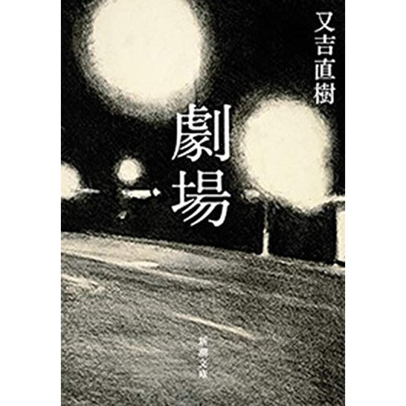 劇場(新潮文庫)