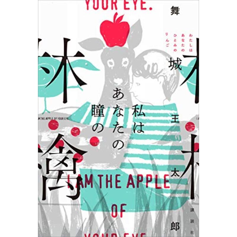 私はあなたの瞳の林檎