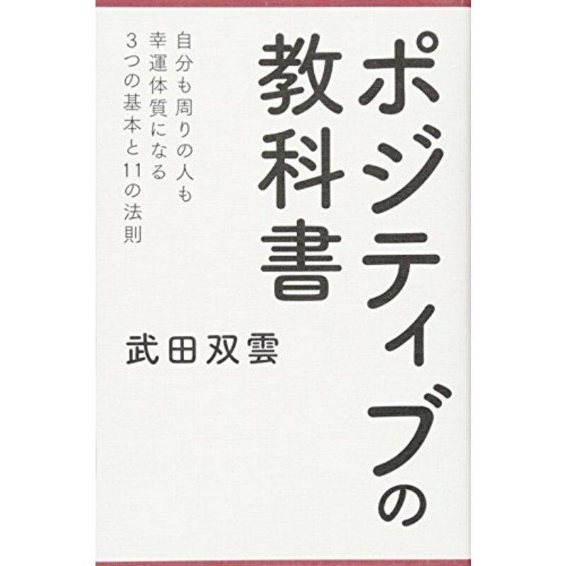 ポジティブの教科書 ― 自分も周りの人も幸運体質になる3つの基本と11の法則