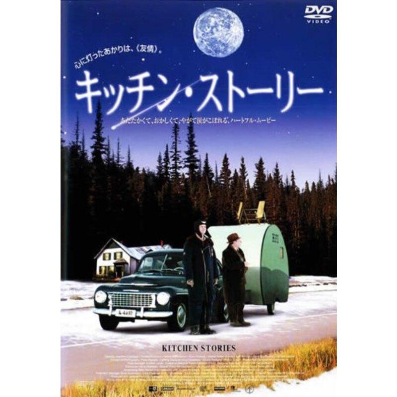 キッチン・ストーリー [レンタル落ち] [DVD]