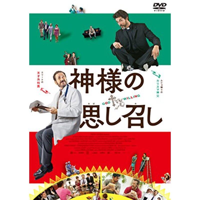 神様の思し召し [DVD]